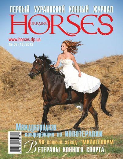 Horses Ukraine