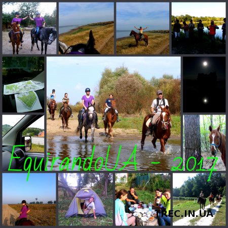 EquirandUA - 2017